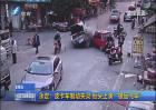 """皮卡车制动失灵 闹市街头上演""""极品飞车"""""""