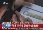 漳州:丢了手机和工作牌 被转走1万多