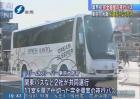 媲美头等机舱 日本超豪华巴士上路