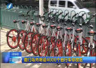 厦门岛内将设4000个自行车停放区
