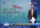 """网传""""4月1日厦门出房产新政""""? 纯属谣言!"""