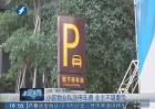 福州博士后官邸小区:物业私涨停车费 业主不堪重负