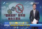 """""""塑料紫菜""""微博视频发布者被永久禁言"""