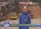 兴泉铁路宁化至泉州段全线开工建设