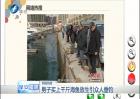 男子买上千斤海鱼放生引众人垂钓