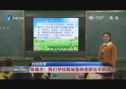陈福兰:我们学校跟城里的差距在不断缩小