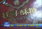 """漳浦:十多年奋争 夺回""""杜浔酥糖""""商标"""
