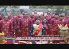 1600多名金门信众到东山关帝庙谒祖进香