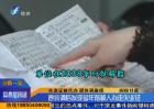 闽侯:失业证被代办 退休遇麻烦
