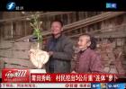 """莆田秀屿:村民挖出5公斤重""""连体""""萝卜"""