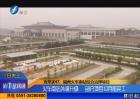 攻坚2017:福州火车南站综合治理项目