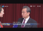 外交部长王毅接受本台记者采访
