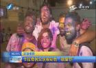 """卡拉奇民众庆祝彩色""""胡里节"""""""