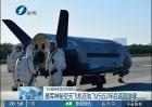 美军神秘空天飞机在轨飞行近2年后返回地球