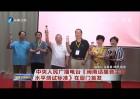 中央人民广播电台《闽南话播音主持水平测试标准》