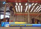 滑板高手风力涡轮机厂里练身手