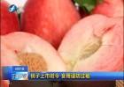 桃子上市时令 食用谨防过敏