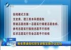 福建省普通高校招生录取实施办法出台