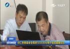 河仁慈善基金会捐资5000万元用于精准健康扶贫
