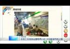 农民工在地铁站蹲等两小时 只怕耽误市民上班