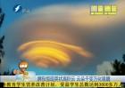 屏东惊现荚状高积云 云朵千变万化吸睛