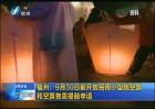 福州:9月30日前升放民用小型航空器和空飘物需提前申请