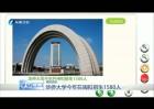 华侨大学今年在闽拟招生1580人