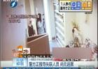 一福建女子在日本北海道失联