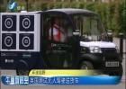 英国测试无人驾驶送货车