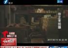福州:隐蔽的私卖烟花爆竹行为