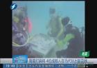 海底打麻将 4位成都人在马代玩出新花样