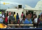 天鸽来袭台东警戒 旅客急返民宿遭重创