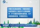 中央第五环境保护督察组向福建省反馈督查情况
