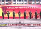 东部战区陆军百余名正团级干部告别军营