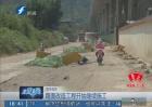 《道路施工半年无进展 市民出行不便》追踪
