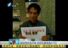 深圳:保洁员拾金不昧 拾获包裹竟值3个亿