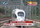 厦门:铁路跨越发展带旺一座城