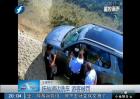 云南华宁:抚仙湖边洗车 游客被罚