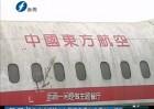 河南:一个小村庄 买了2架大客机