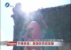 宁德赤溪:旅游扶贫促发展
