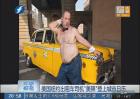 美国纽约出租车司机