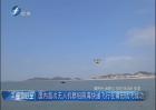 国内首次无人机群组跨海快递飞行在莆田试飞成功