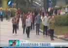 广东广州:大爷大妈齐拍身体 节奏超魔性