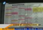 """12月28日新""""图""""上线 闽渝两地首开高铁列车"""