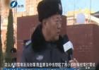 辽宁大连:嫌学生堆得丑?门卫大爷堆雪人爆红
