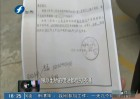 福清:银行卡莫名其妙遭冻结 储户难证清白