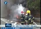 惠安:惊险!装载29吨化学品的槽罐车 高速上起火