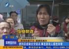 """福州连江:再现""""倒会""""资金被卷数千万"""