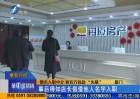 """厦门:冒名入职中介 骗取百万钱款""""失联"""""""