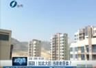 漳州:离奇!六栋高楼同时违建?